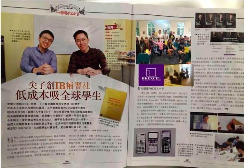 《iMoney 智富雜誌》以國際IB專家形容HKExcel