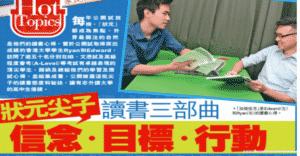 ib補習hkexcel媒體訪問