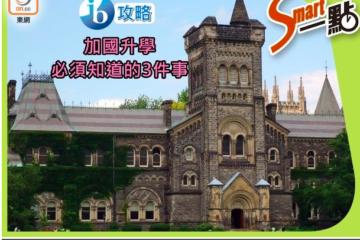 IB攻略:IB學生 加國升學3大須知